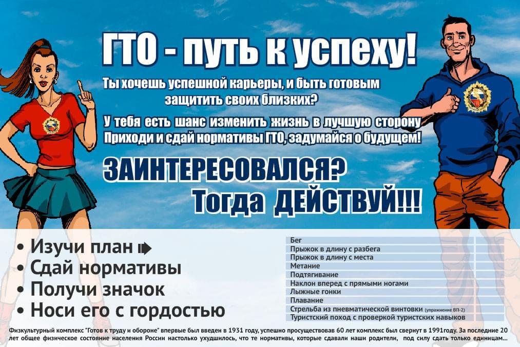 тестирование норм ГТО в МБУ ДО ДЮСШ «Олимпиец»